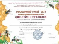«Крымский улей – 2018»