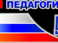 «Педагоги России: инновации в образовании» и БОЛЬШОЙ РОДИТЕЛЬСКИЙ КОНГРЕСС.