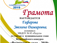 «Воспитатель года -2019»